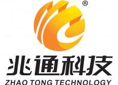 热烈祝贺潍坊市兆通网络科技有限公司更名为山东兆通网络科技有限公司