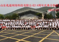 山东兆通科技有限公司举行14年庆 典暨年中总结大会