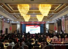 山东兆通网络科技有限公司举行2014年度总结会