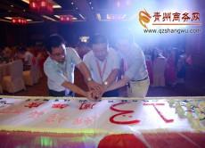 山东兆通科技举行13周年典暨年中总结大会