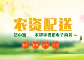 青州市农帮手供销电子商务