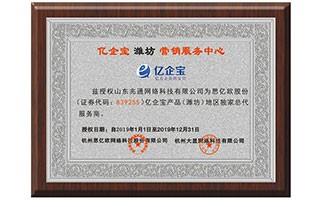 亿企宝(潍坊)营销服务中心