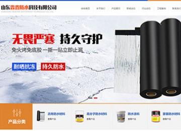 山东淼鑫防水科技有限公司